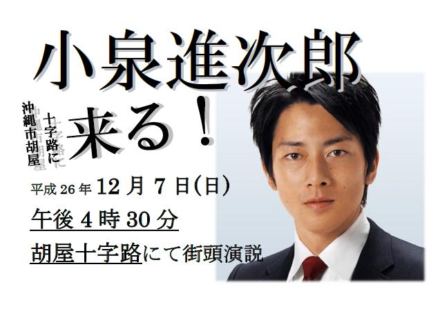 koizumi_shinjirou_coming